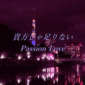 貴方じゃ足りないPassion Love カラオケセット(音源・楽譜)