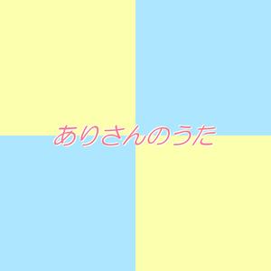 ありさんのうた カラオケセット(ダウンロード音源・ダウンロード楽譜)