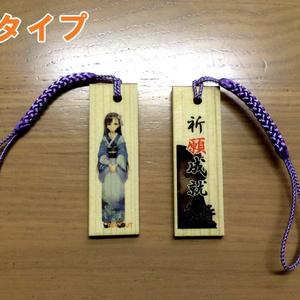 鬼侍(おにはべり) 木札ストラップ