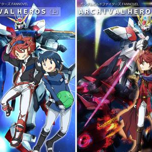 ARCHIVAL HEROS(上下+ボックスセット)