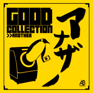 【ABS-004】 GOODCOLLECTION ANOTHER