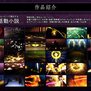 「怪奇幻想夢物語 怪獣綺譚 朧十夜」 パッケージ版