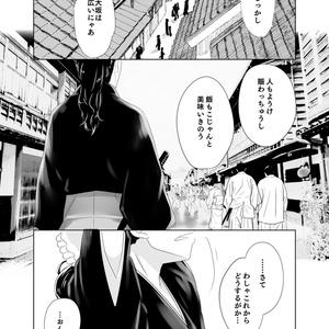 【完売御礼】三千世界の夢を見る 中ノ弐