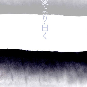 【黒泉】愛より白く