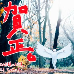 わんく年賀状 2017 Ver.(おまけつき)