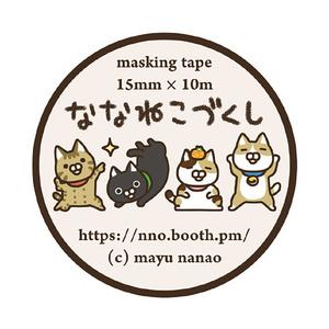 ななねこづくし - マスキングテープ