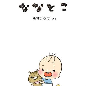【New】ななとこ-むすこ0さい-(育児漫画)