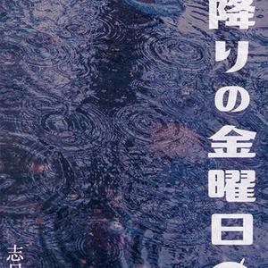 雨降りの金曜日