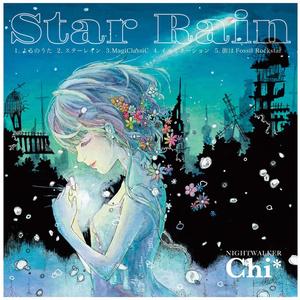 Star Rain-ミニアルバム