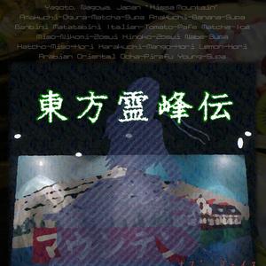 東方霊峰伝 ~マウンテンオブフェイス