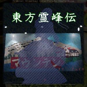 東方霊峰伝 ~マウンテン・オブ・フェイス