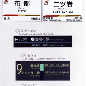 【東方×鉄道マグネット】看板シリーズ その1