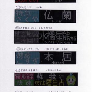 ◆【東方×鉄道マグネット】LEDシリーズ その3