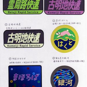 【東方×鉄道マグネット】トレインマークシリーズ その3