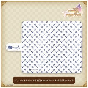 プリンセスモチーフ 手帳型Androidケース 保守派 ホワイト【タワー オブ プリンセス】