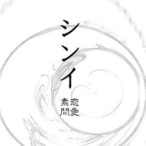 【信義】恋愛素問(れんあいそもん)