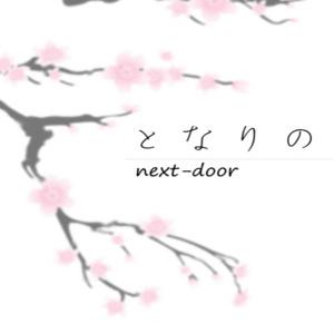 となりの next-door