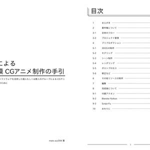 OSSによる小規模CGアニメ制作の手引
