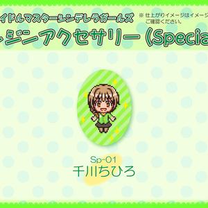 【レジンアクセサリー】Sp-01 : アイドルマスターシンデレラガールズ
