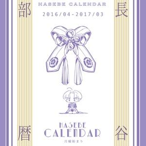 長谷部カレンダー