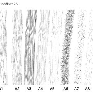 【コミスタ・クリスタ】木目ブラシ
