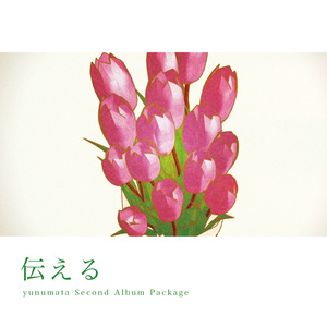 [DVD/Blu-ray]『伝える』 - Second Album Package