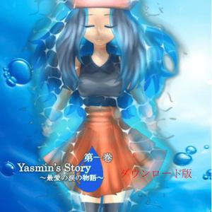 Yasmin's Story~最愛の涙の物語~ 第一巻 ダウンロード版