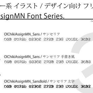 オル・チキ文字フォント セット (フリー版) OlChikiAssignMN Series