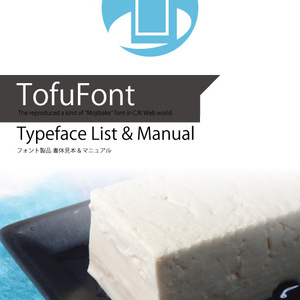 TofuFont(April/01)