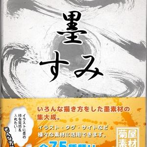 【菊屋素材集】 墨 素材