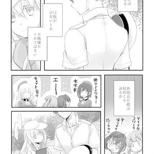 【完売】嫁艦ヴェールヌイと無口提督