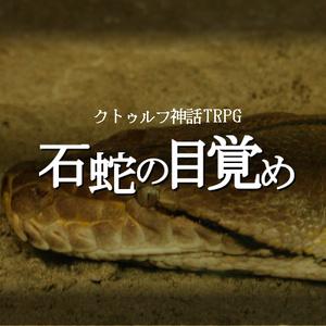 クトゥルフ神話TRPGシナリオ:石蛇の目覚め