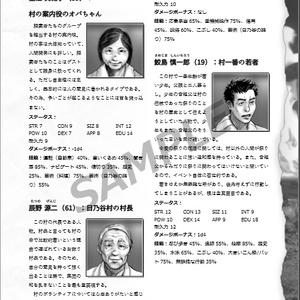 クトゥルフ神話TRPGシナリオブック「コンタミネイト【異物混入】」