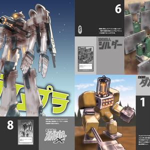 真空管ドールファイルⅠ (キャラクター資料集)