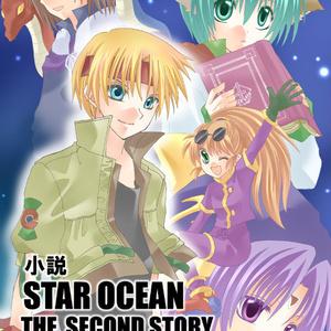 小説 STAR OCEAN THE SECOND STORY ─クロード編─