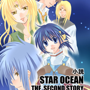 小説 STAR OCEAN THE SECOND STORY ─レナ編─