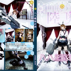 【2013冬】八八艦隊計画