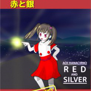 チエとクローネの物語Ex.1 赤と銀