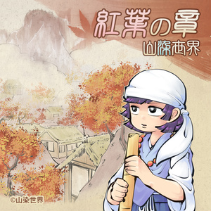 山染世界 1st Album 「紅葉の章」