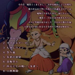 山染世界 2nd Album 「不知火ノ章」(デジタルアルバムver.)