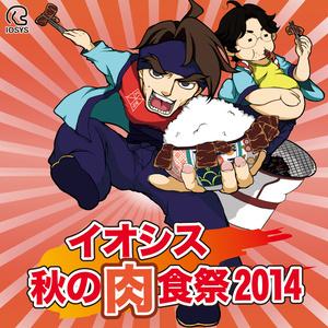 イオシス秋の肉食祭2014