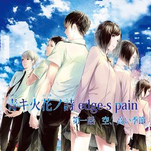 青キ火花ノ詩 edge-s pain