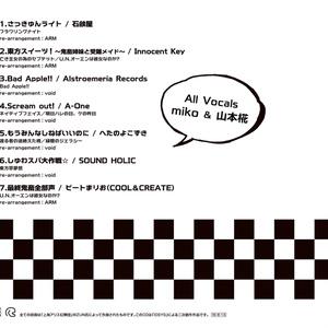 Touhou Hits Covers ―Ska Punk Flavor―