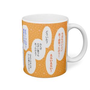 土佐弁萌え台詞マグカップ
