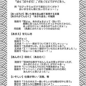 【土佐本丸ちゃちくり帳】