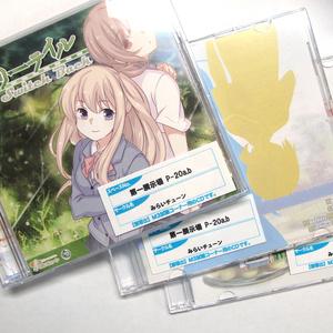 【アウトレット】時空改札のフェアリーテイル M3試聴使用済CDセット