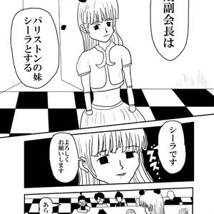 ハンターハンター374話「シーラ登場」(二次創作版)