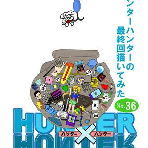 ハンターハンター36巻(終)(二次創作版)