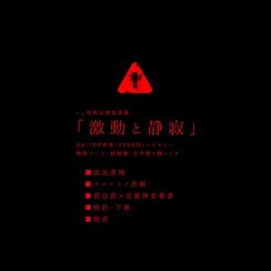 【倉庫】へし切長谷部写真集(激動と静寂)