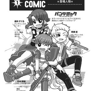 PAИDEМIC COMIC #1